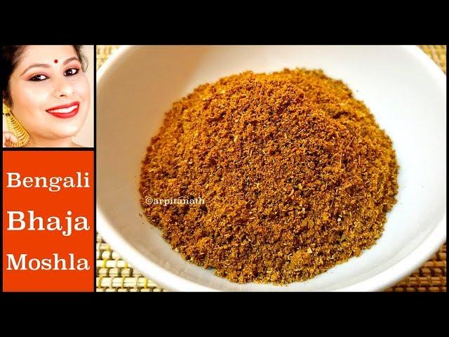 Bengali Bhaja Masala Recipe || Indian Roasted Spice Mix for Ghugni, Chatni, Aloo Kabli