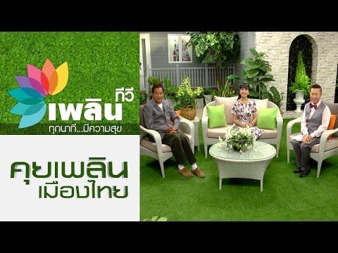 คุยเพลินเมืองไทย นันทบุรี    อำเภอใหม่ สวิสเซอร์แลนด์ของเชียงใหม่ EP.1/6 (26 ส.ค.58)