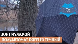 Зонт мужской полуавтомат Doppler темный купить в Украине. Обзор