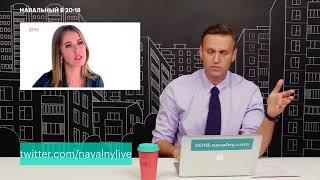 Навальный: Ксения Собчак хочет балатироваться на пост президента России