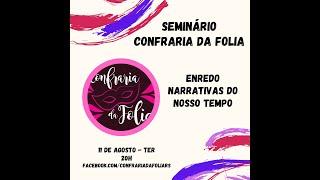 Seminário Confraria da Folia - Enredo, narrativas do nosso tempo