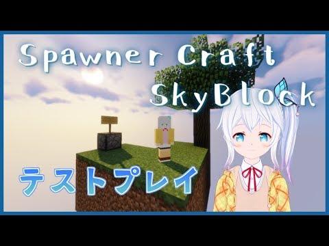 【Minecraft】ザ・マイクラ空の旅てすとぷれい