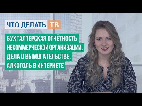 Видео Бухгалтерская отчетность организации и ее нормативное регулирование.