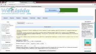 4.Как сменить/скрыть IP-адрес(финальная настройка) - заработок до 20$ без вложений 2017|WEBISIDA