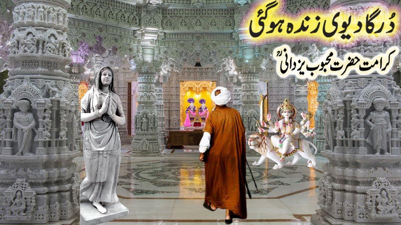 The statue (DURGA DEEVI) became alive/खूबसूरत महिला की मूर्ति हुई जिंदा/Hazrat Mehbob Yazdani India