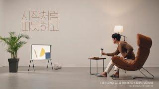 락앤락 ㅡ 워너비 텀블러 광고영상