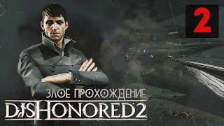 СВОЙ ЧУЖОЙ  Dishonored 2 Злое Прохождение 2