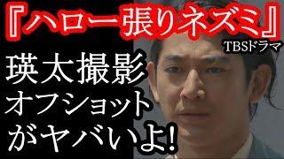 瑛太が主演を務めるTBS系新ドラマ『ハロー張りネズミ』の第3話が28日、...