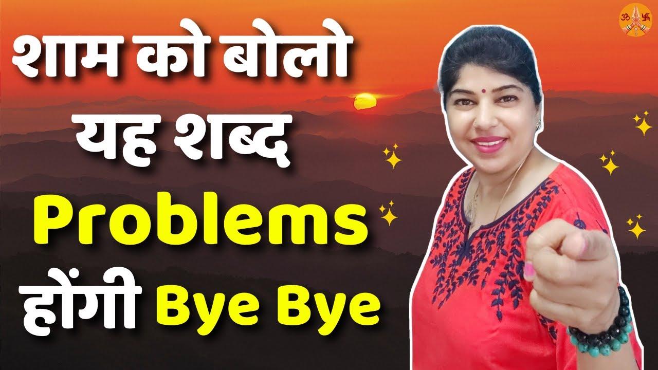 सांझ के वक़्त 7 दिन यह शब्द बोले,देखे चमत्कार | Sunset Remedy| Indu Ahuja| Induuji Ke Remedies