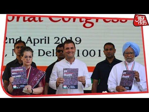 कांग्रेस के घोषणापत्र की वो बातें जिनसे तय हुआ बीजेपी का चुनावी एजेंडा | देश तक