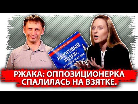 Ржака: Оппозиционерка спалилась на взятке. Виктория, Вы крестик то снимите... | Aftershock.news