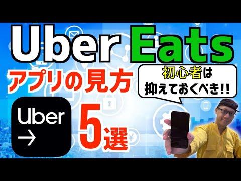 Eats アプリ uber