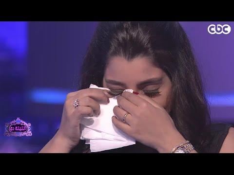 #الليلة_دي | شاهد .. ريهام سعيد تتسبب في انهيار آيتن عامر من البكاء علي الهواء