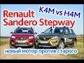 Renault Sandero Stepway: ????? ????? ?????? ???????
