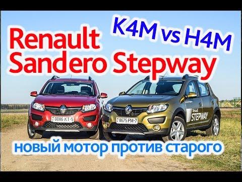 Фото к видео: Renault Sandero Stepway: новый мотор против старого