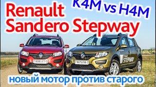 Renault Sandero Stepway: новый мотор против старого