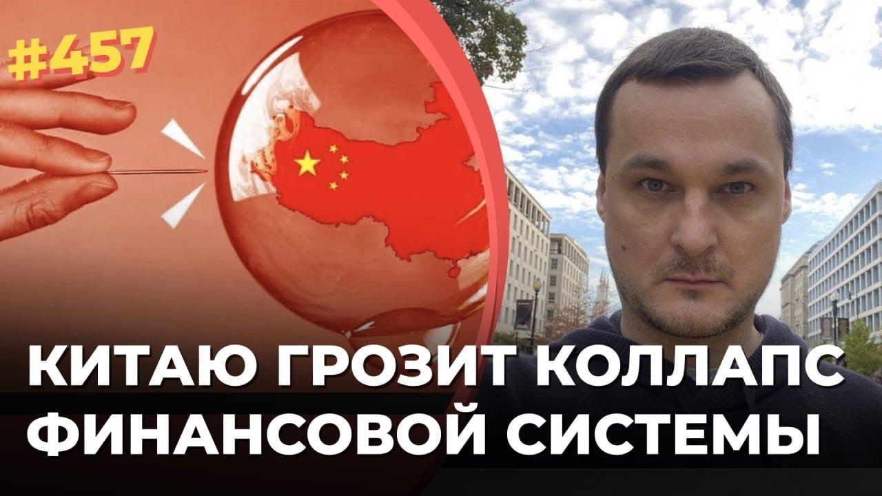Китай на грани серьезного кризиса