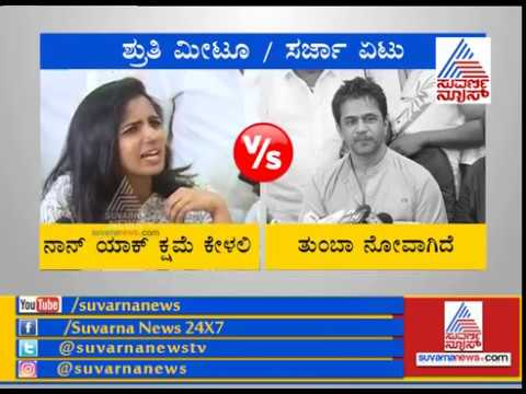 War Of Words Between Arjun Sarja & Sruthi Hariharan In KFCC Meeting