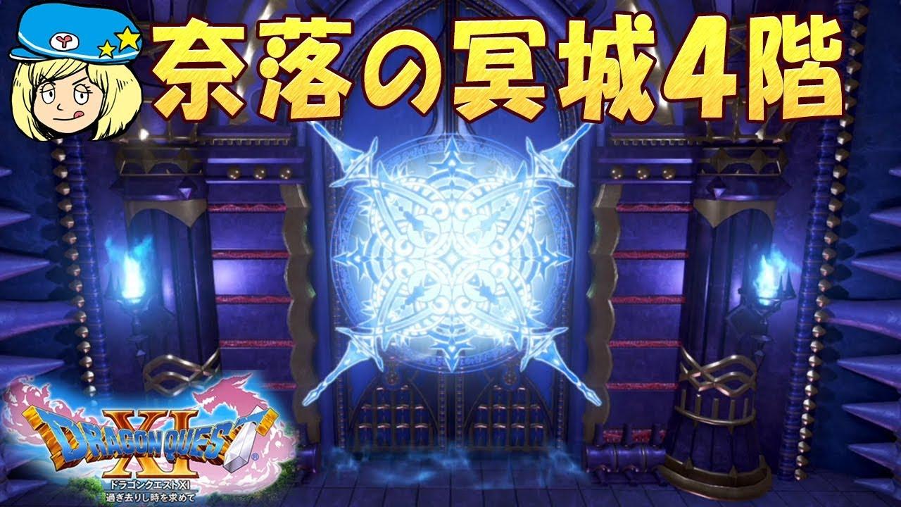 【ドラクエ11】奈落の冥城4階 勇者の試練 #132【女子実況 ...