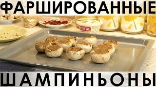 037. Шампиньоны, фаршированные сыром, беконом и перцем