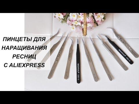 ПИНЦЕТЫ ДЛЯ НАРАЩИВАНИЯ РЕСНИЦ С ALIEXPRESS. ДЁШЕВО!
