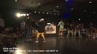 Kairi vs hina //【FreeStyle (kids)1on1 Battle】top16//SDS 2017夏の陣