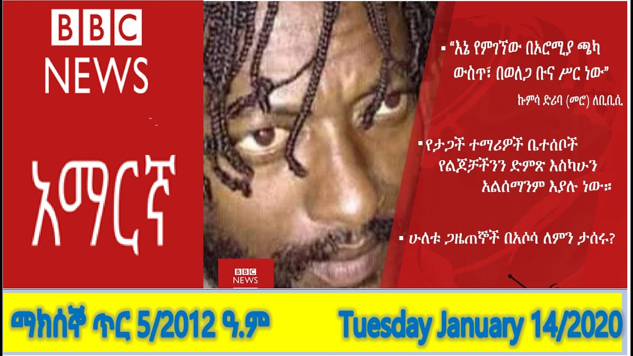 BBC Amharic News Tuesday-ማክሰኞ ቢቢሲ አማርኛ  January 14 2020|ጥር 5/2012 ዓ.ም. የቢቢሲ አማርኛ