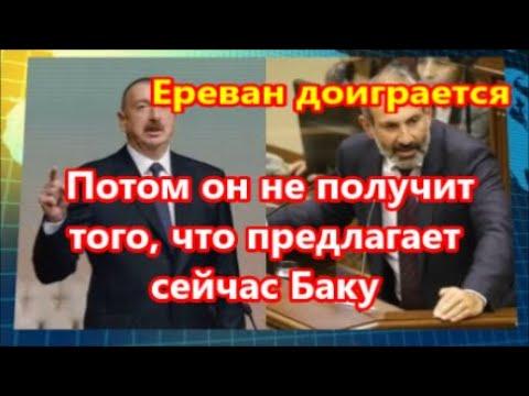 Ереван доиграется:  потом он не получит того, что предлагает сейчас Баку