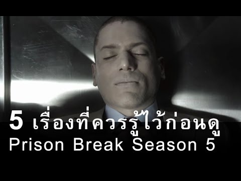 5 เรื่องที่ควรรู้ไว้ก่อนดู : Prison Break Season 5