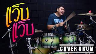 แว็บ แว็บ - แอน อรดี เพชรบ้านแพง | Drum Cover | Zack
