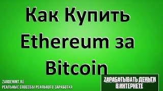 Купить Эфириум за Биткоины Как. Покупка Ethereum за Bitcoin