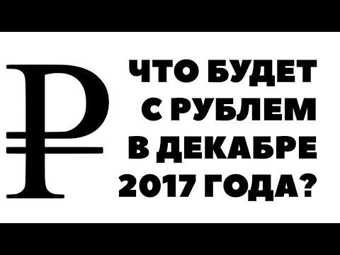 Прогноз курса рубля декабрь - январь 2017из YouTube · Длительность: 1 час32 мин57 с