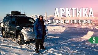 Экспедиция в Тикси 5: Колымская трасса Якутск-Тополиное. Первая наледь на зимнике в Батагай