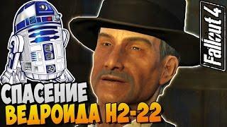 Fallout 4 Прохождение  СПАСЕНИЕ ВЕДРОИДА H2-22 29