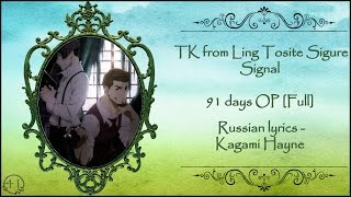 TK From Ling Tosite Sigure Signal 91 Days OP Full Ver перевод Rus Sub