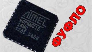 Микроконтроллеры из Китая (Фуфло) At90PWM316