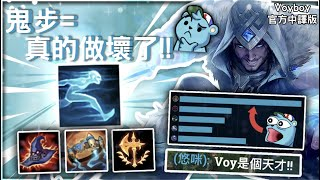【Voyboy中文】[訂閱抽滑鼠!] *鬼步賽勒斯* 我的鬼步音速賽勒斯真的做壞了! ???? (中文字幕) -LoL英雄聯盟