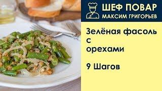 Зелёная фасоль с орехами . Рецепт от шеф повара Максима Григорьева