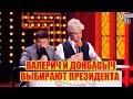 Коломойский Назвал Следующего Президента Украины Вечерний Квартал 95 Лучшее mp3