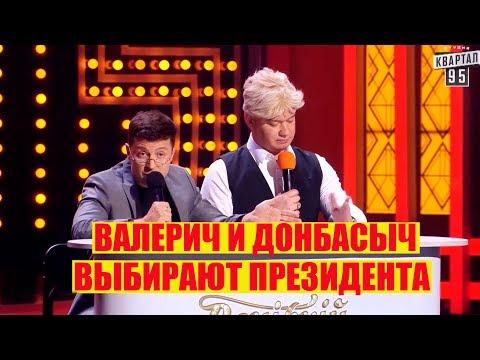 Коломойский Назвал Следующего Президента Украины | Вечерний Квартал 95 Лучшее - Видео онлайн