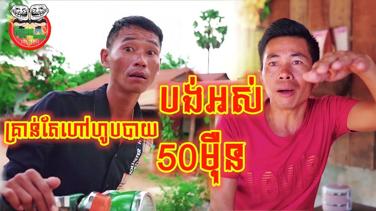 គ្រាន់តែហៅគេហូបបាយគេប្ដឹងបង់អស់ 50 មុឺនរៀល 😂 funny video