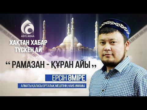 СҮЙІНШІ!!! / РОЛИК / АСЫЛ АРНА from YouTube · Duration:  40 seconds