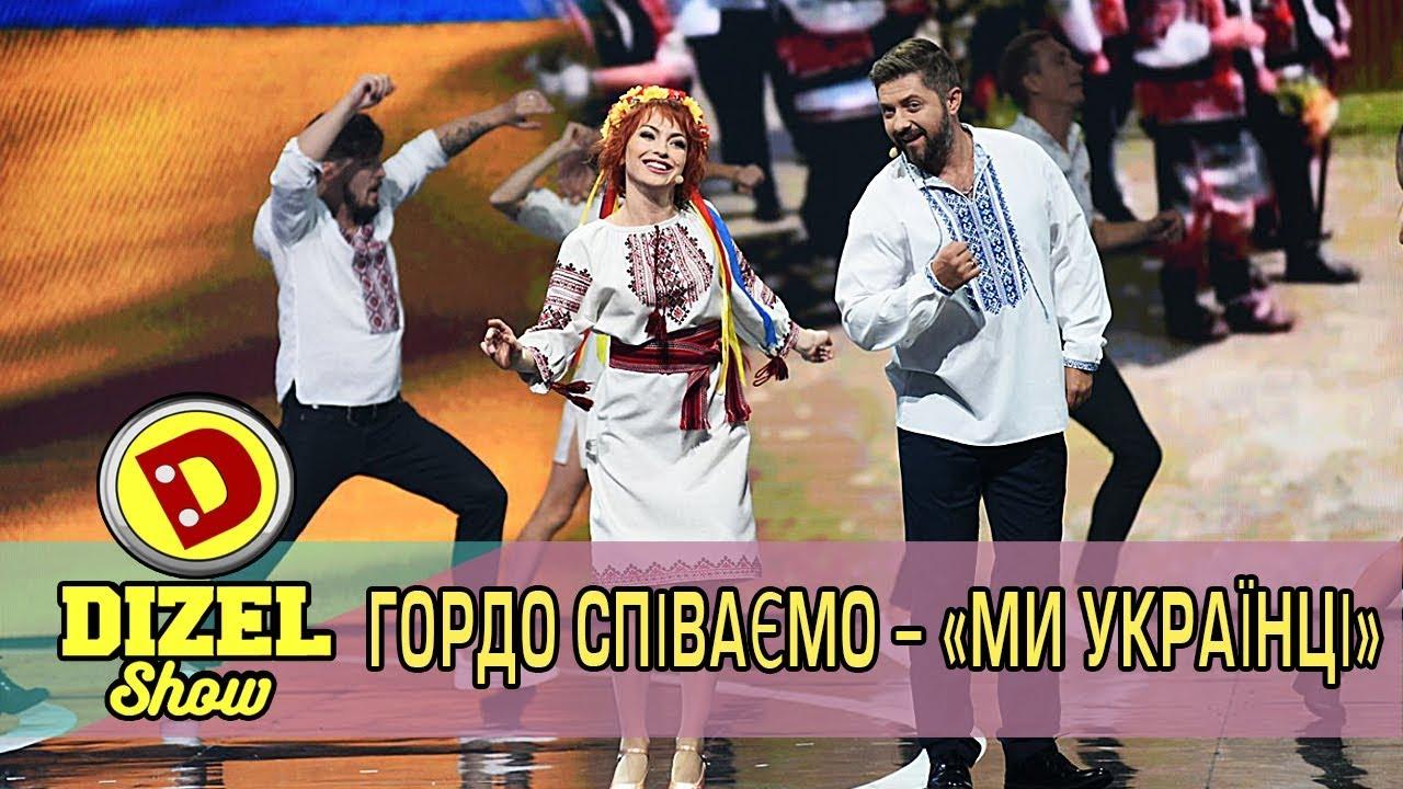 Гордо співаємо - «Ми українці» | Дизель cтудио