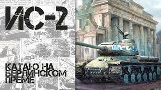 ИС-2 Катаю на Берлинском переме World of Tanks 18+
