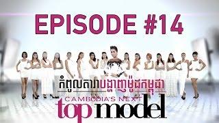 [OFFICIAL] Cambodia