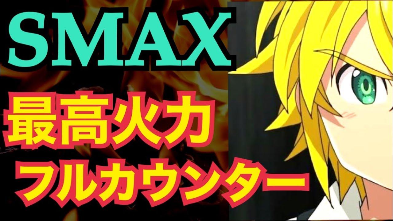 【景門メリオダス】SMAXフルカウンターの回転率が大幅強化でやばい件w【KOF98,UMOL】