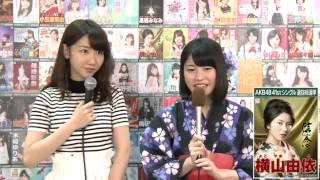 第7回AKB48選抜総選挙アピール生放送 柏木由紀・横山由依