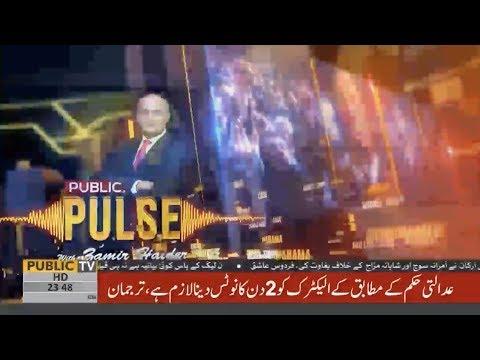 Public Pulse With Zamir Haider | 01 July 2019 | Public News