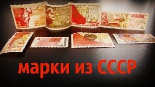 марки из СССР