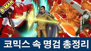 코믹스 속 명검 총정리 - by삐맨